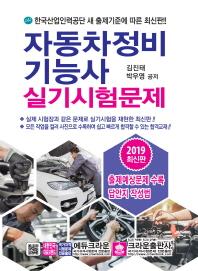 자동차정비기능사 실기시험문제(2019)