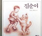 진순이(비룡소 창작 그림책 12)