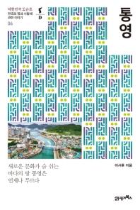 통영(대한민국 도슨트 6)