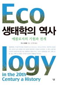 생태학의 역사(양장본 HardCover)
