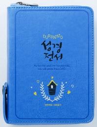 두란노성경전서(펄청색)(NKR42ETU)(합본)(지퍼)(개역개정)(새찬송가)(색인)