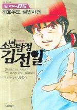 소년탐정 김전일. 5(애장판)