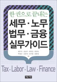 세무 노무 법무 금융 실무가이드(한 권으로 끝내는)