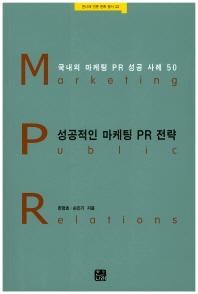 성공적인 마케팅 PR 전략(한나래 언론 문화 총서 42)