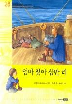 엄마 찾아 삼만 리(개정판)(초등논술 세계명작 28)