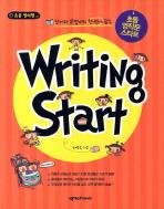 초등 영작문 스타트(WRITING START)