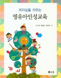 영유아인성교육(리더십을 키우는)