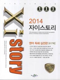 영어 독해 실전편(617제)(2014)(자이스토리)