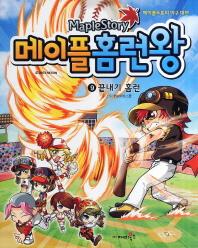 메이플 홈런왕. 9: 끝내기 홈런