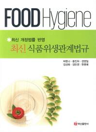 식품위생관계법규(최신)
