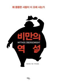 비만의 역설