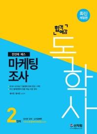 마케팅조사(독학사 2단계)(2020)(합격예감)
