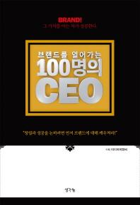 브랜드를 열어가는 100명의 CEO