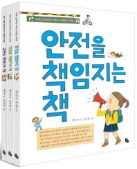 채인선 작가의 책임지는 책 시리즈(전3권)