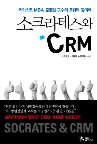 소크라테스와 CRM  (42/2