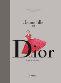 Dior(디오르를 입은 여인)(양장본 HardCover)