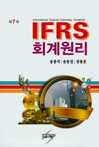 IFRS 회계원리(7판)(양장본 HardCover)