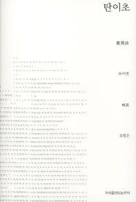 탄이초(지식을만드는지식 사상)
