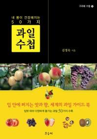 과일 수첩(구르메 수첩 24)