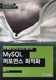 MySQL 퍼포먼스 최적화(Hanbit eBook Realtime 24)
