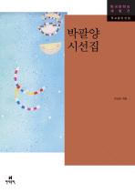 박팔양 시선집