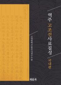 역주 고조선사료집성: 국내편