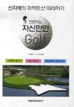 전현지의 자신만만 골프 세트(전3권)