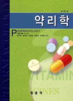 약리학(12판)