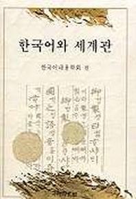 한국어와 세계관