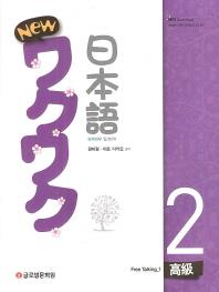 와꾸와꾸 일본어 고급. 2(New)