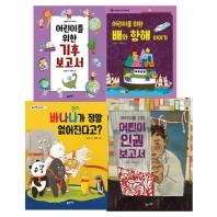 초등 필수 4학년 사회 필독서 세트(2020)(전4권)