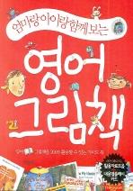 영어 그림책(엄마랑 아이랑 함께 보는)(CD1장포함)