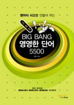 BIG BANG 영영한 단어 5500