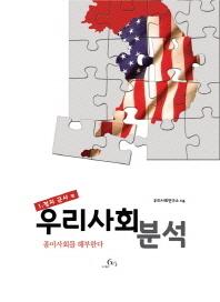 우리사회분석. 1: 정치 군사 편
