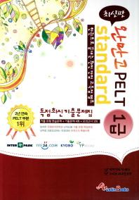 PELT Standard 독점 최신기출문제집 1급(완만고)(CD2장포함)