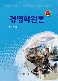경영학원론(3판)