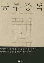 공부중독 /새책수준  ☞ 서고위치:my 2