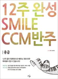 Smile CCM 반주: 중급(12주 완성)(2판)