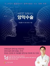 양악수술(새로운 성형코드)