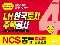NCS LH 한국토지주택공사 직업기초능력평가 봉투모의고사 4회분(2019)