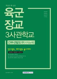 육군장교 3사관학교 간부선발도구(지적능력)(2019)(핵심만 쏙 담은)