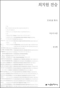 최치원 전승(지식을만드는지식 소설선집)