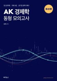 AK 경제학 동형 모의고사(2020)