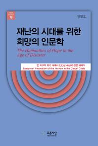 재난의 시대를 위한 희망의 인문학(이론과 비평 총서 18)(양장본 HardCover)