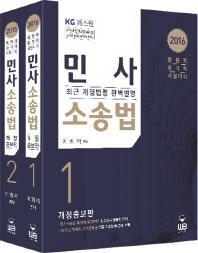 민사 소송법 세트(추록포함)(2016)(개정증보판)(전3권)