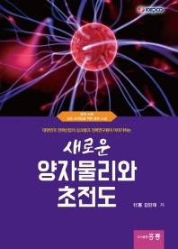 새로운 양자물리와 초전도