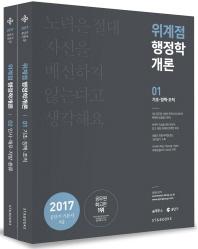 위계점 행정학 개론 세트(2017)