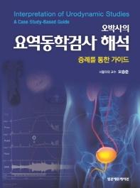 요역동학검사 해석(오박사의)(양장본 HardCover)