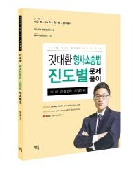 갓대환 형사소송법 진도별 문제풀이(2019)