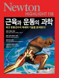 근육과 운동의 과학(NEWTON HIGHLIGHT 118)